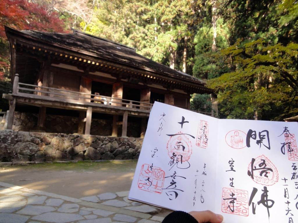f:id:yumimi-kyoto:20161121164827j:plain