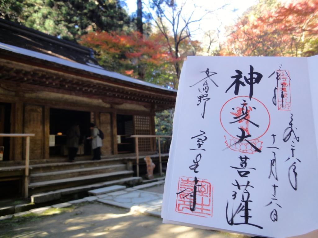 f:id:yumimi-kyoto:20161121171046j:plain