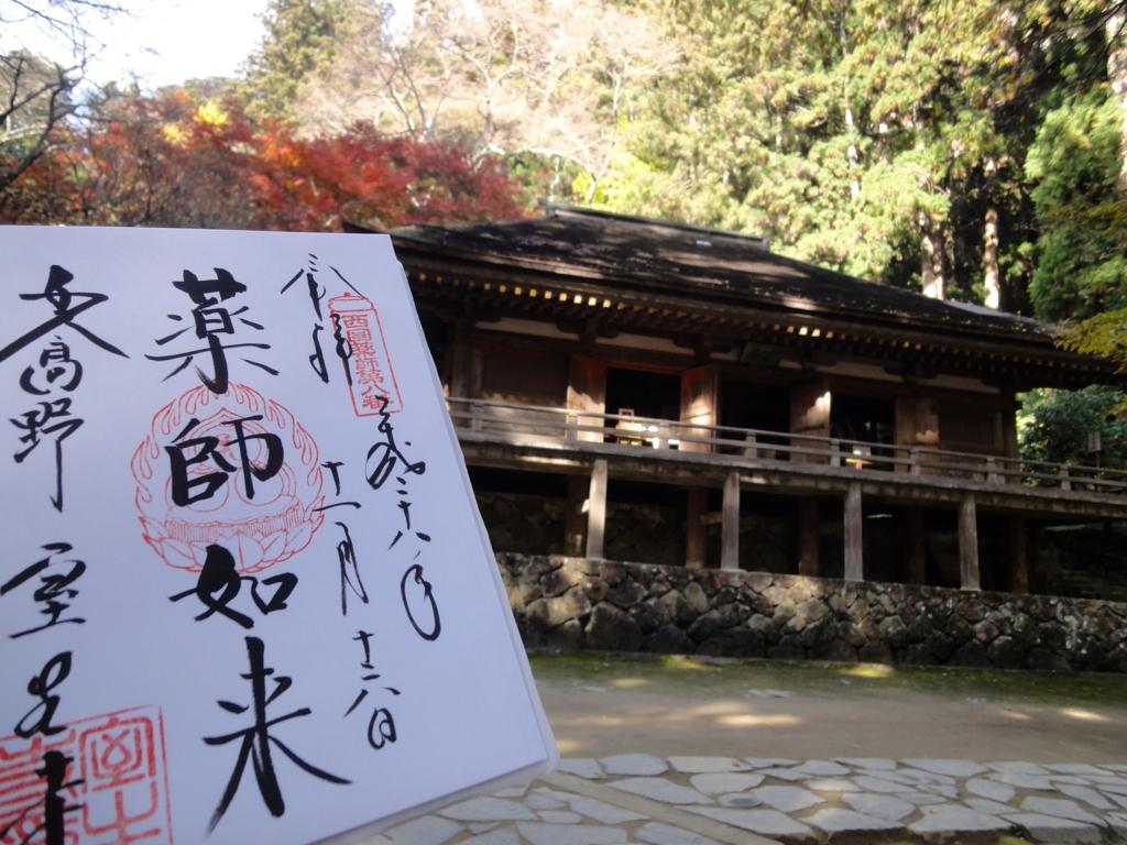 f:id:yumimi-kyoto:20161121171729j:plain