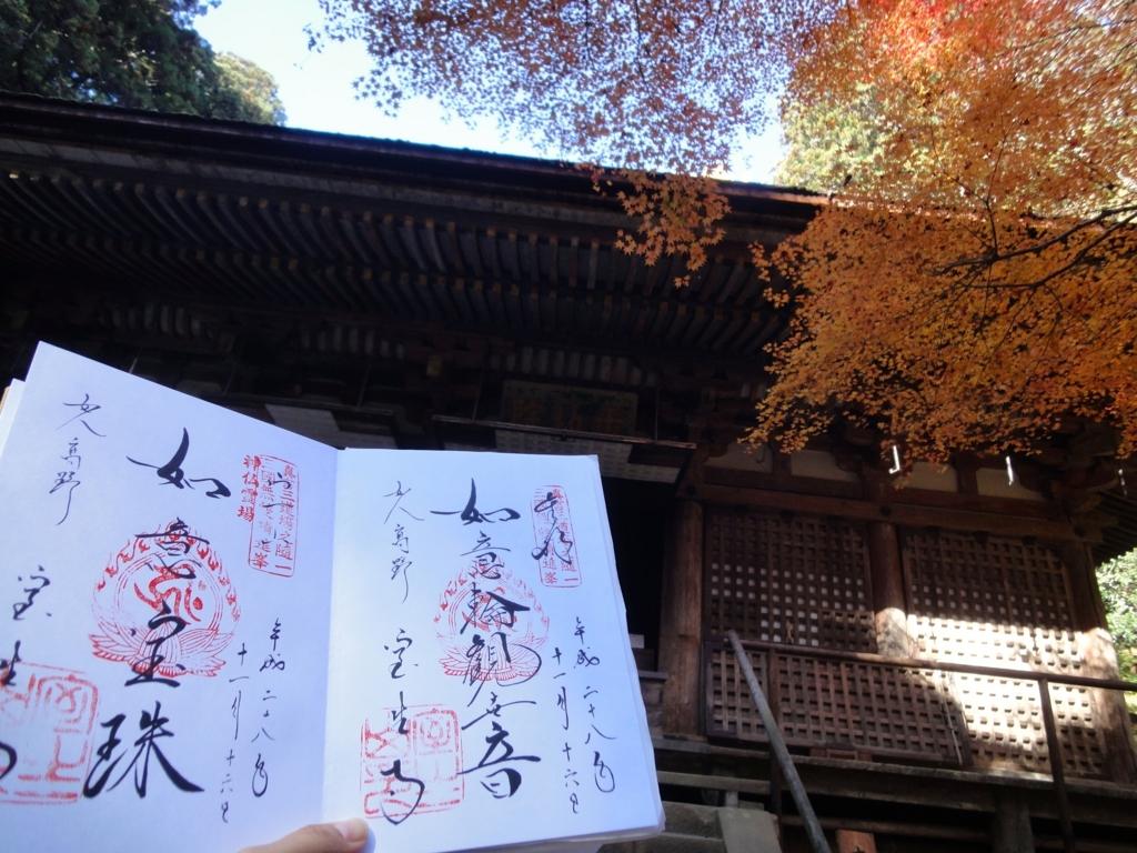 f:id:yumimi-kyoto:20161121172002j:plain