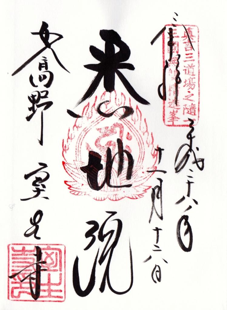 f:id:yumimi-kyoto:20161122075538j:plain