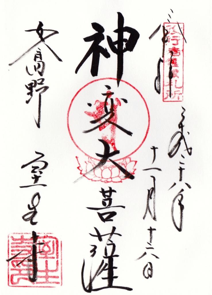 f:id:yumimi-kyoto:20161122075543j:plain