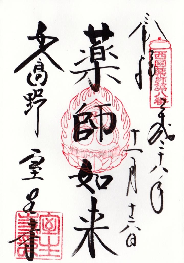f:id:yumimi-kyoto:20161122075551j:plain