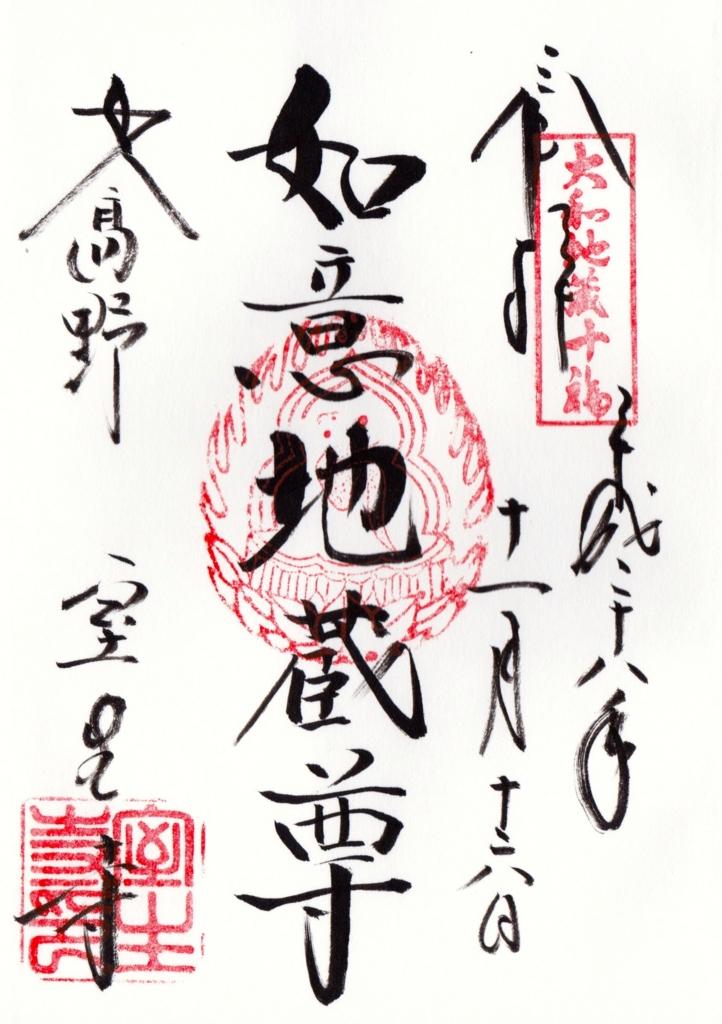 f:id:yumimi-kyoto:20161122075557j:plain