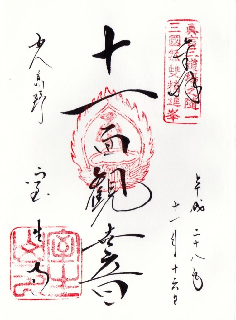 f:id:yumimi-kyoto:20161122075615j:plain