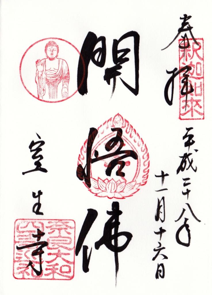 f:id:yumimi-kyoto:20161122075625j:plain