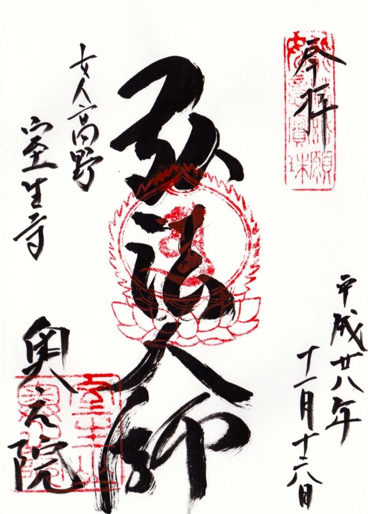 f:id:yumimi-kyoto:20161122075658j:plain