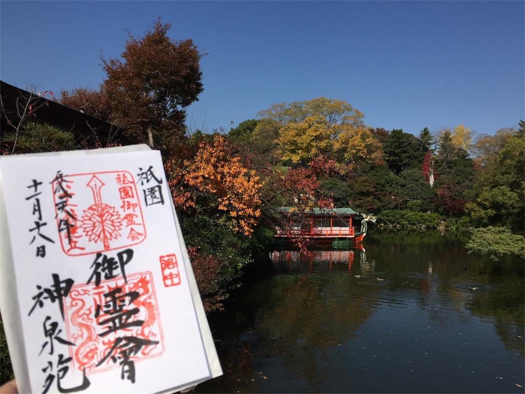 f:id:yumimi-kyoto:20161122151134j:image