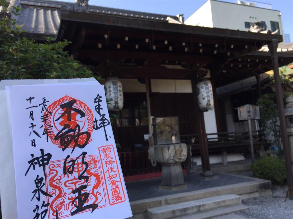 f:id:yumimi-kyoto:20161122151255j:image