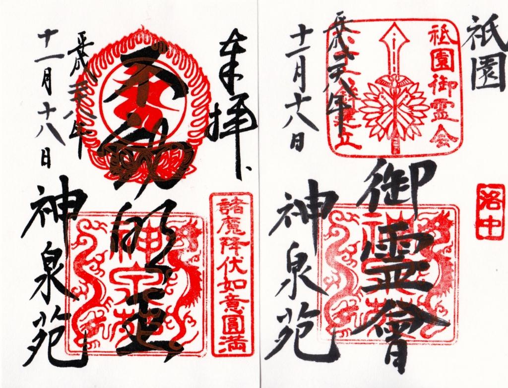 f:id:yumimi-kyoto:20161122172958j:plain