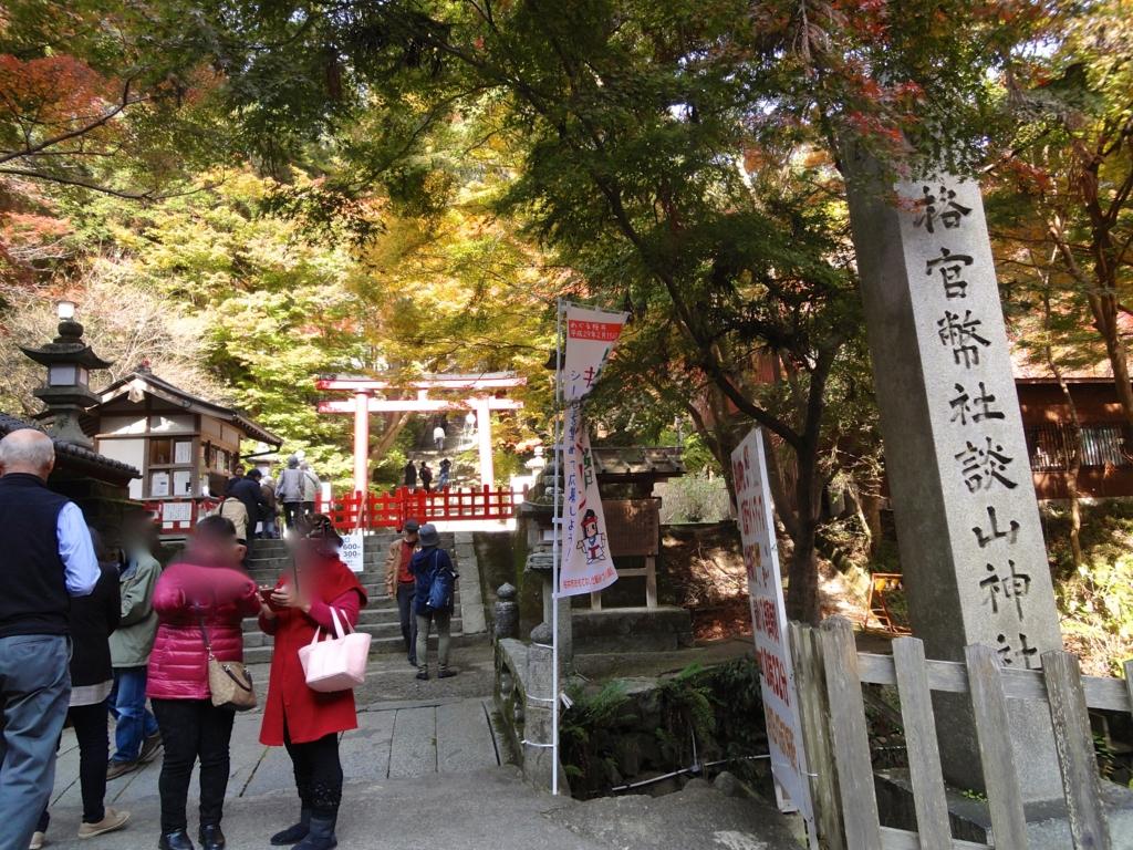 f:id:yumimi-kyoto:20161123153048j:plain