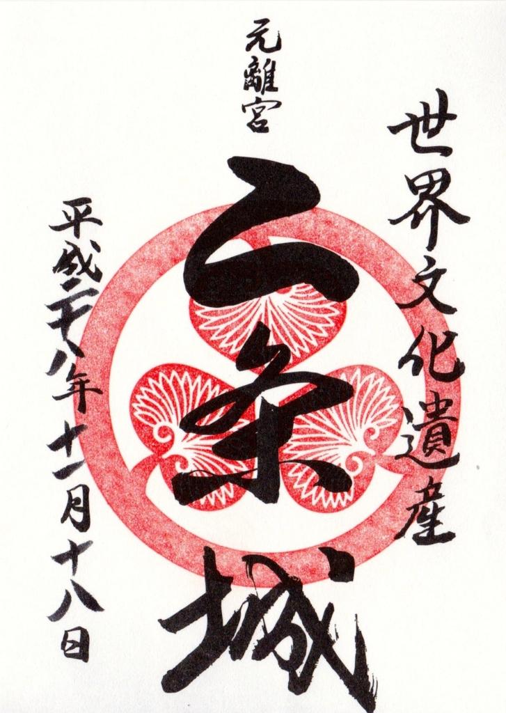 f:id:yumimi-kyoto:20161124160335j:plain