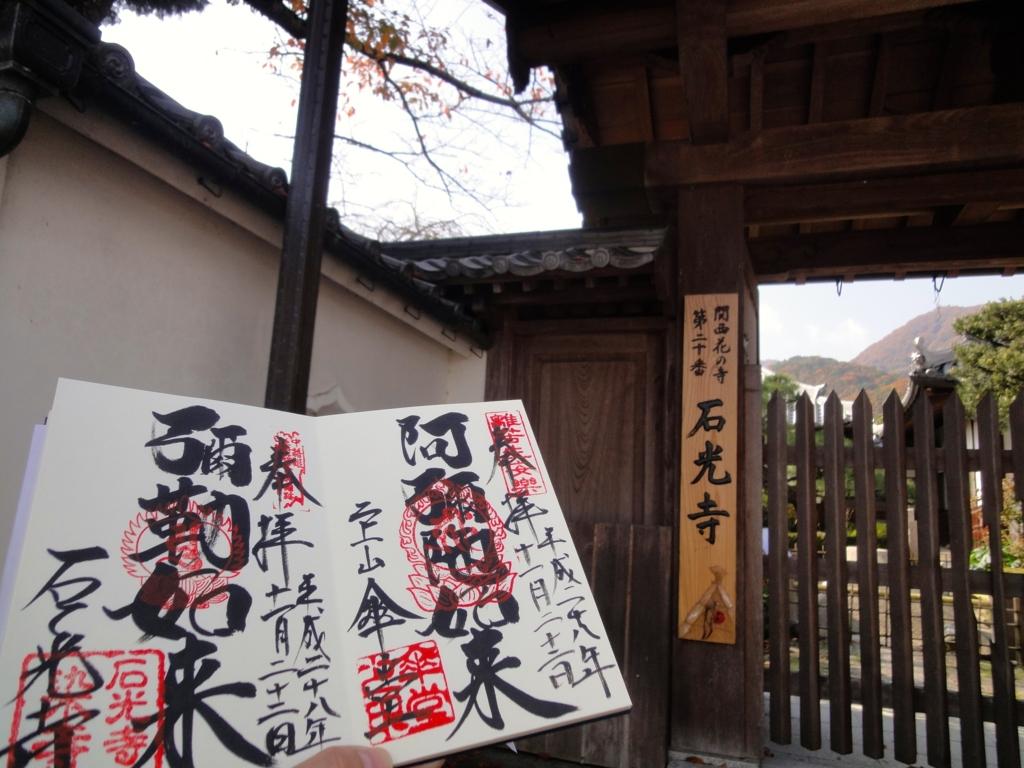 f:id:yumimi-kyoto:20161201164609j:plain