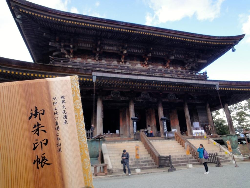 f:id:yumimi-kyoto:20161205153837j:plain