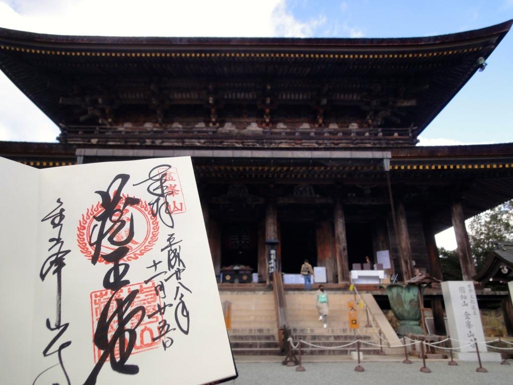 f:id:yumimi-kyoto:20161205154340j:plain
