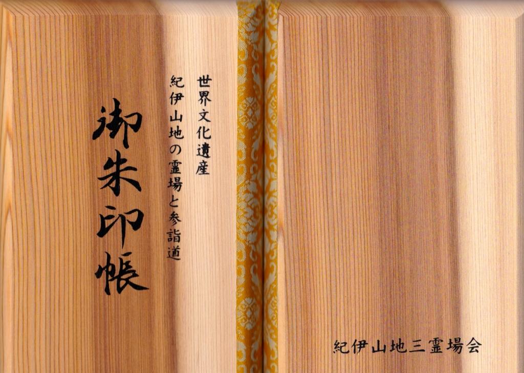 f:id:yumimi-kyoto:20161205162220j:plain