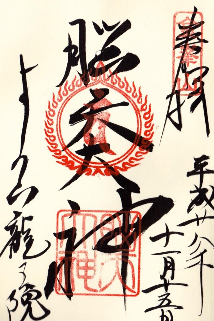 f:id:yumimi-kyoto:20161205172320j:plain