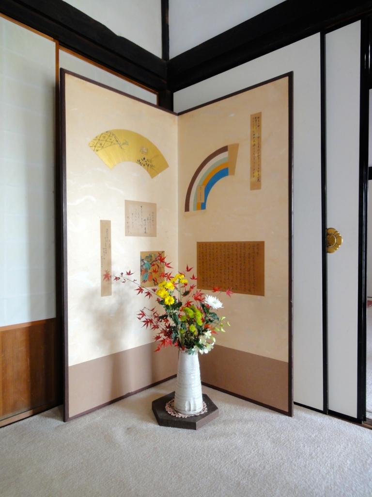 f:id:yumimi-kyoto:20161208171046j:plain
