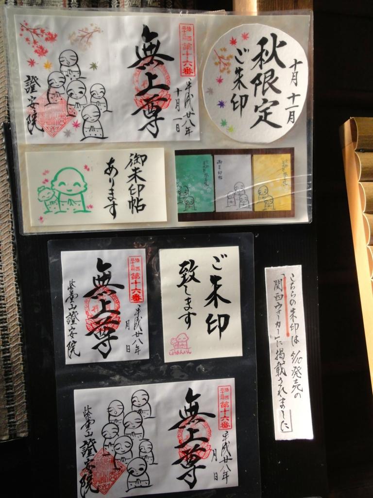 f:id:yumimi-kyoto:20161208172844j:plain