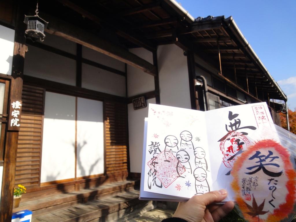f:id:yumimi-kyoto:20161208214219j:plain