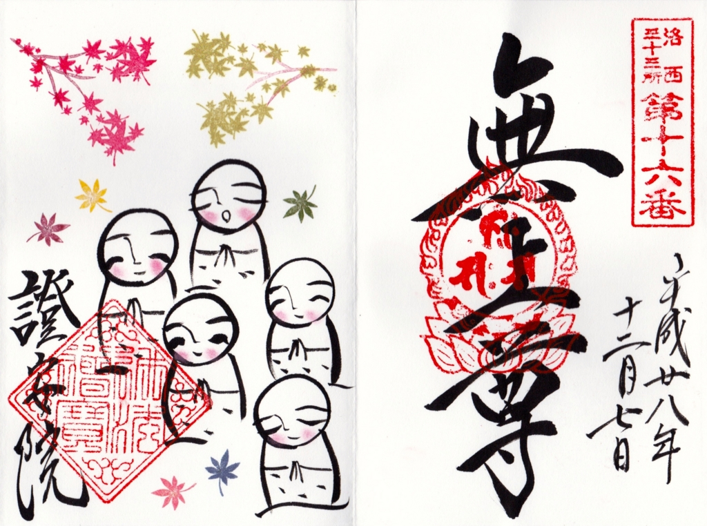 f:id:yumimi-kyoto:20161208214702j:plain