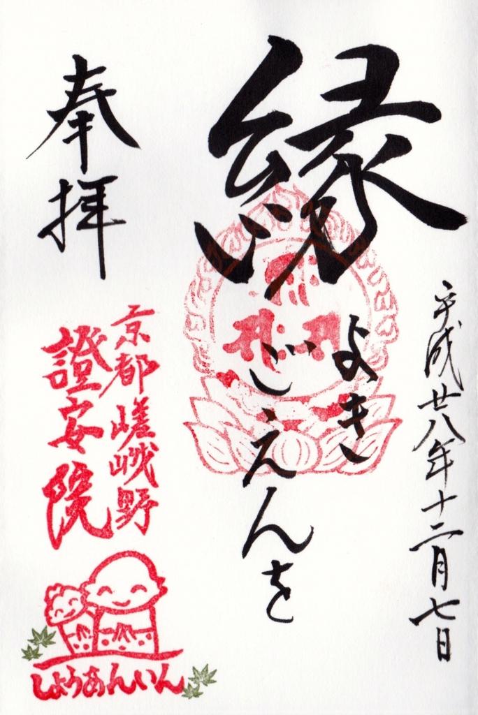 f:id:yumimi-kyoto:20161208214740j:plain