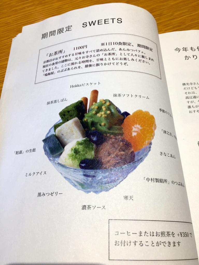 f:id:yumimi-kyoto:20161210113811j:plain