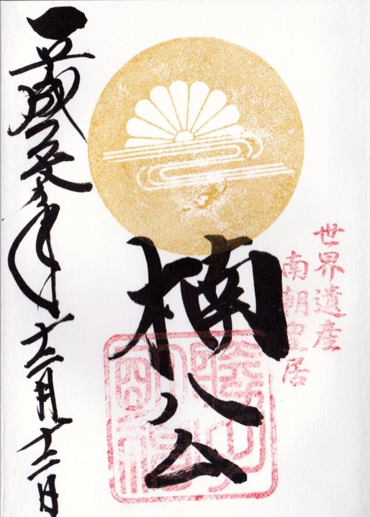 f:id:yumimi-kyoto:20161218103010j:plain