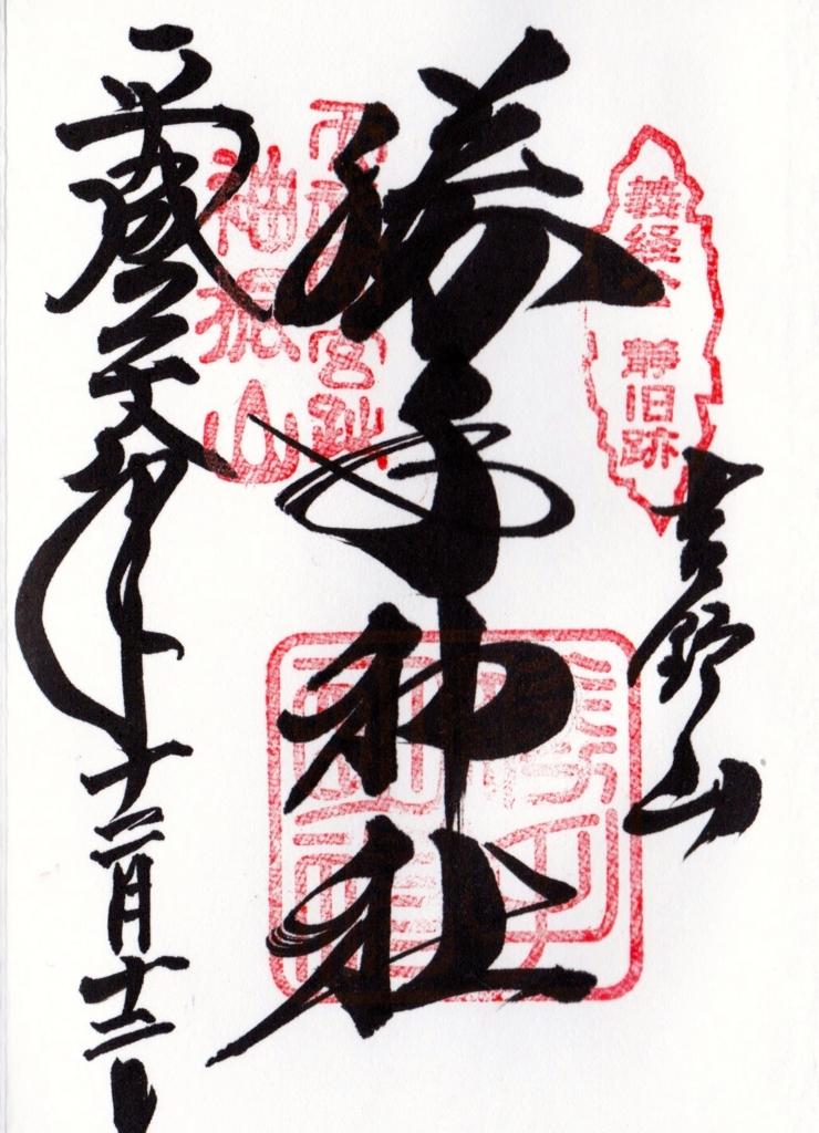 f:id:yumimi-kyoto:20161218103031j:plain