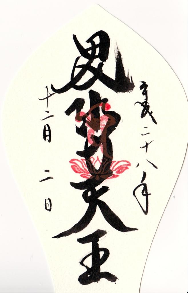 f:id:yumimi-kyoto:20161222171225j:plain