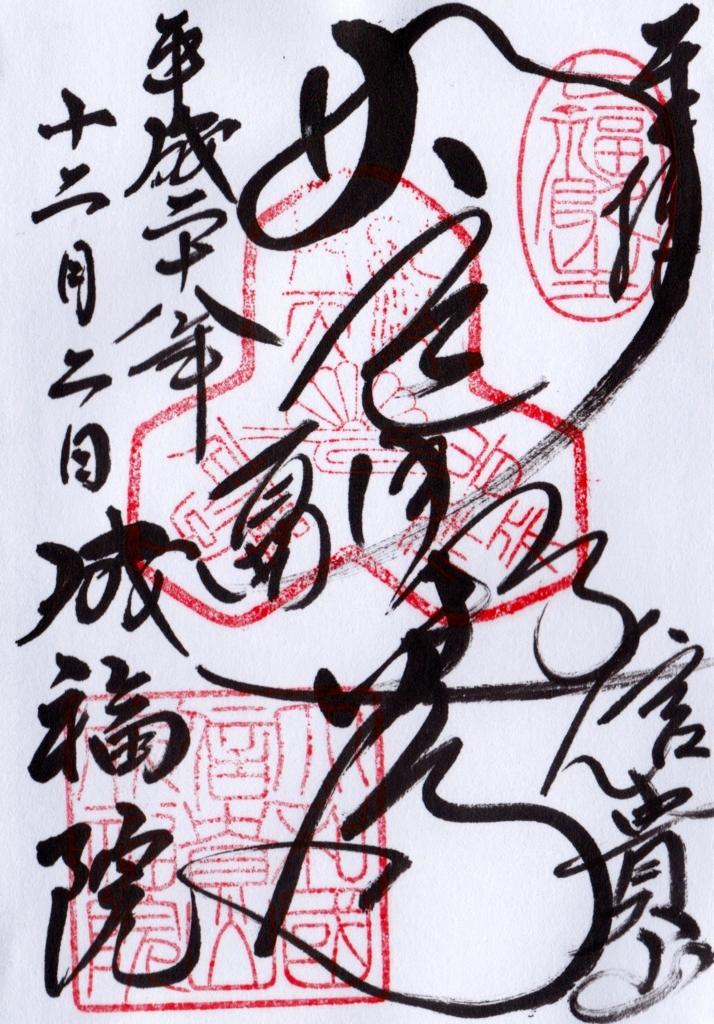 f:id:yumimi-kyoto:20161224090025j:plain