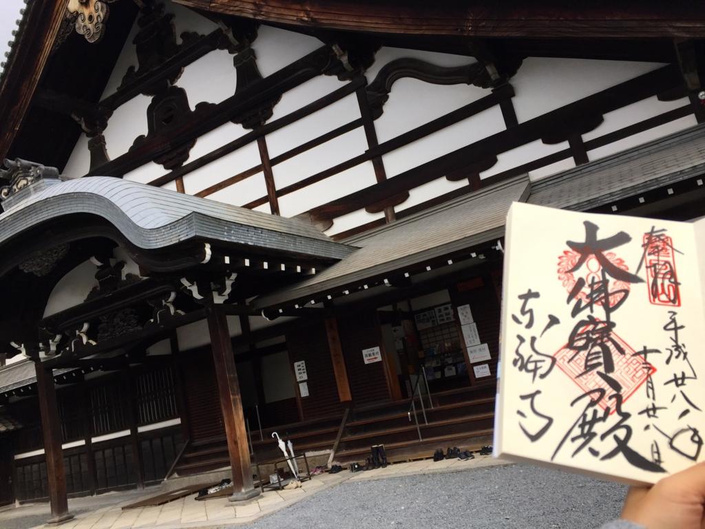f:id:yumimi-kyoto:20161229182642j:plain