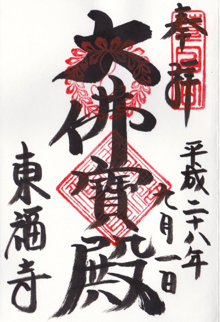 f:id:yumimi-kyoto:20161229183942j:plain