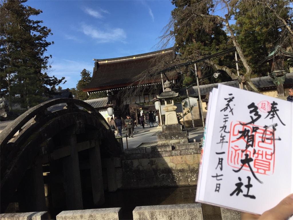 f:id:yumimi-kyoto:20170110162714j:image