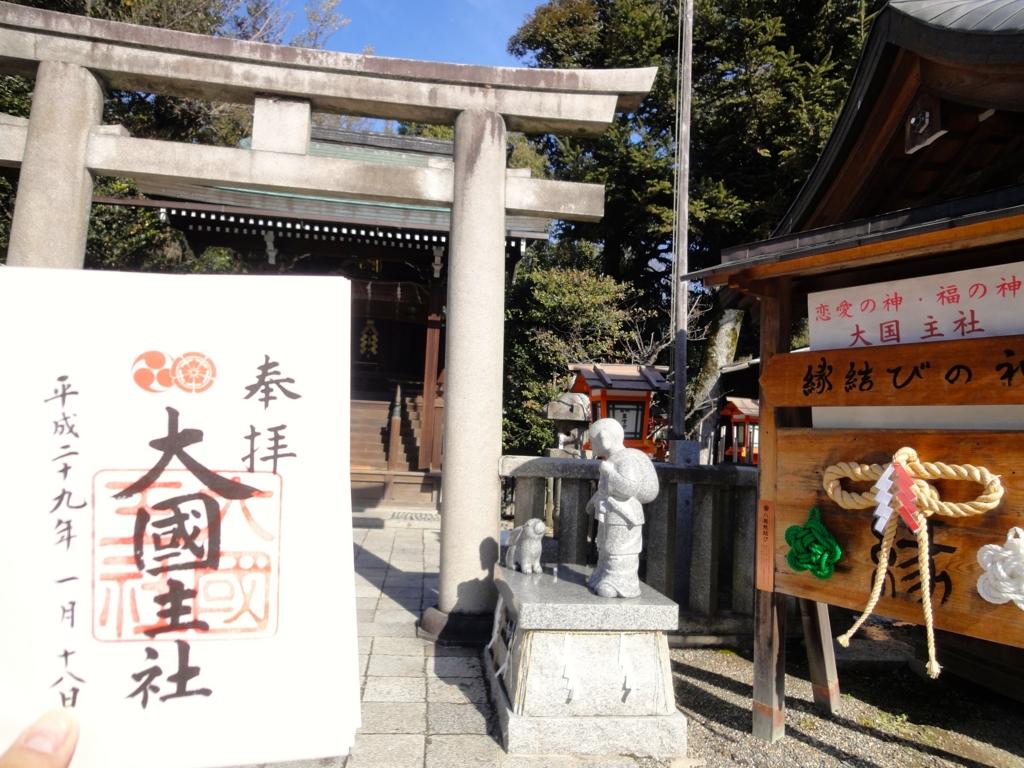 f:id:yumimi-kyoto:20170120143644j:plain