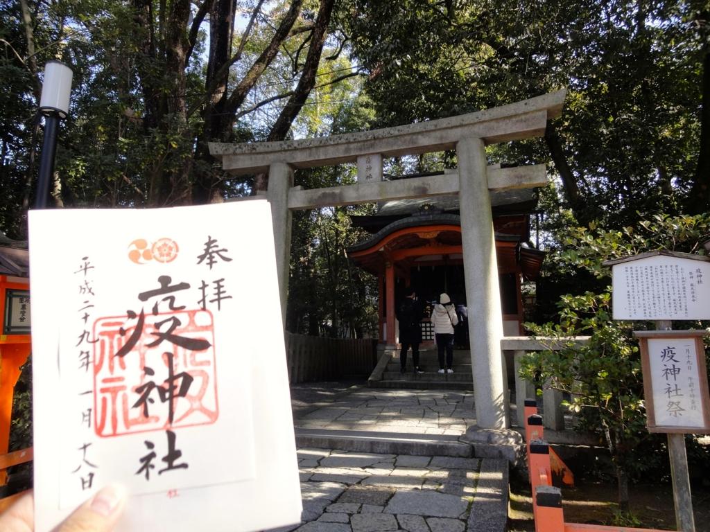 f:id:yumimi-kyoto:20170120144033j:plain
