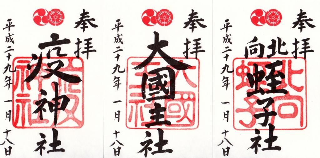 f:id:yumimi-kyoto:20170120145912j:plain