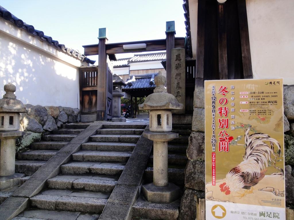 f:id:yumimi-kyoto:20170120153023j:plain