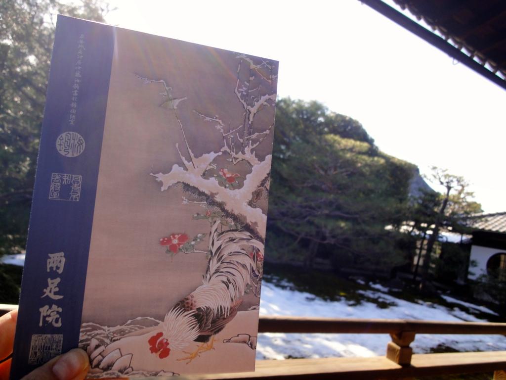 f:id:yumimi-kyoto:20170120154900j:plain