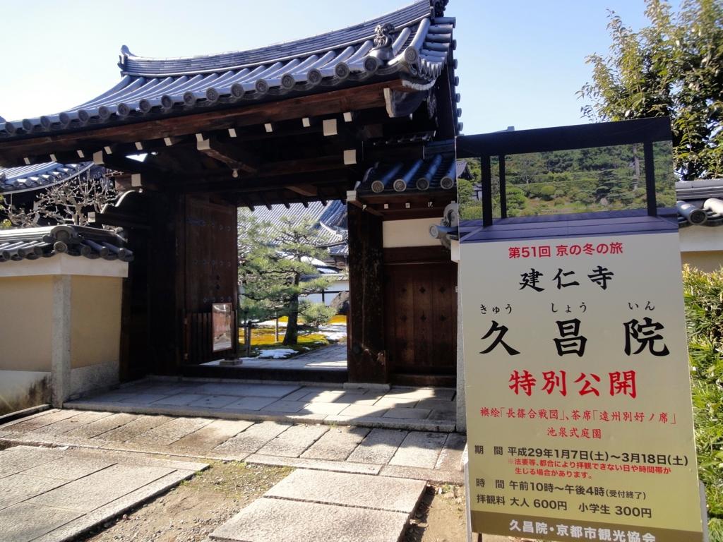 f:id:yumimi-kyoto:20170120163159j:plain