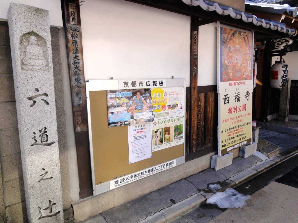 f:id:yumimi-kyoto:20170123103849j:plain