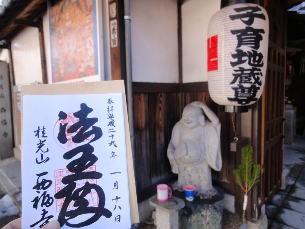 f:id:yumimi-kyoto:20170123111337j:plain