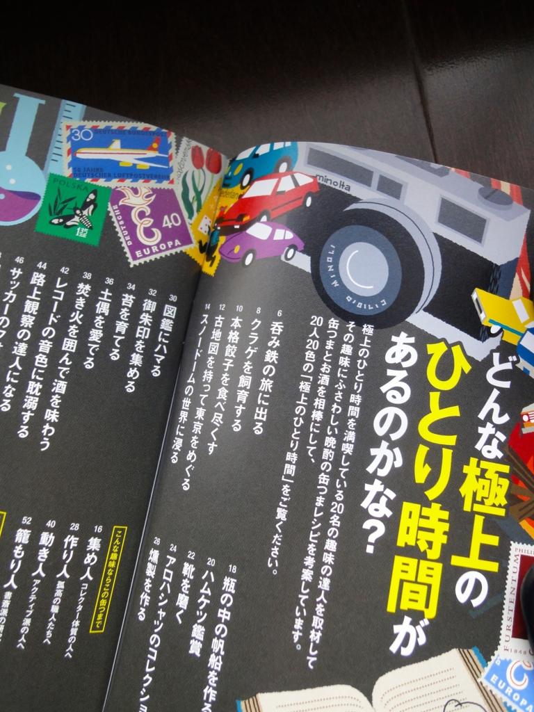 f:id:yumimi-kyoto:20170123113737j:plain