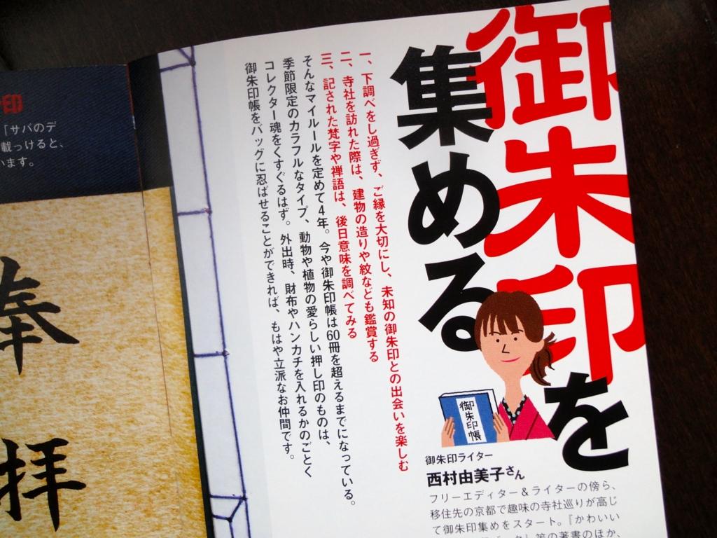 f:id:yumimi-kyoto:20170123114341j:plain