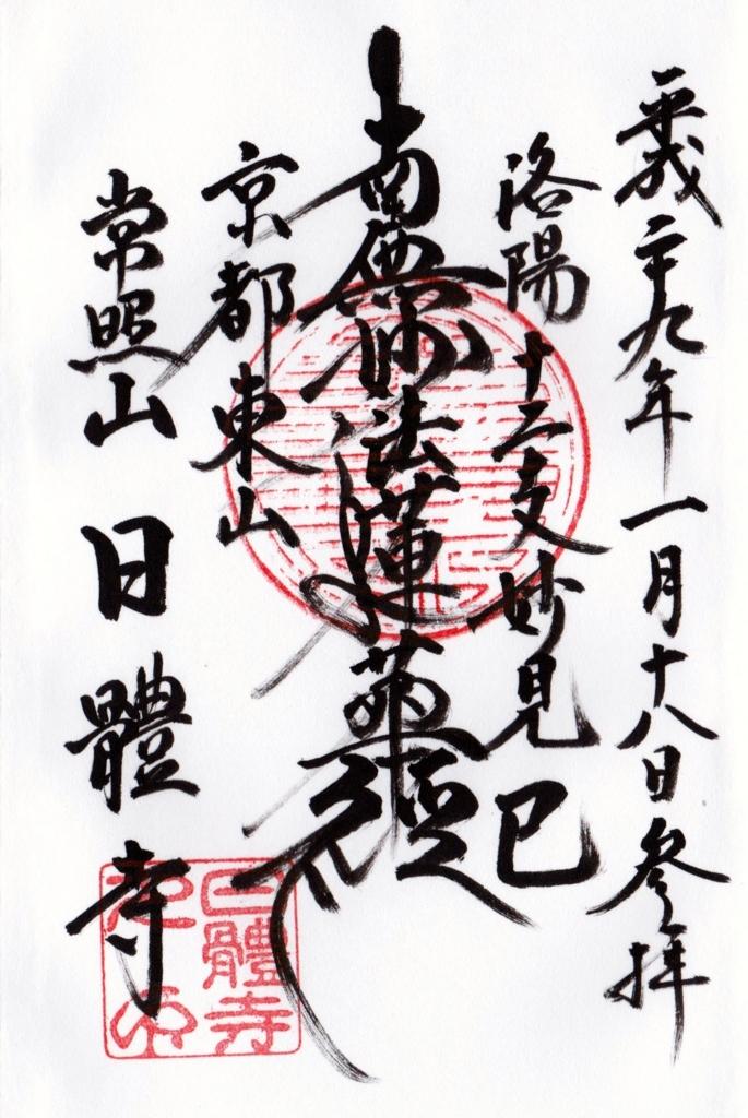 f:id:yumimi-kyoto:20170124115923j:plain