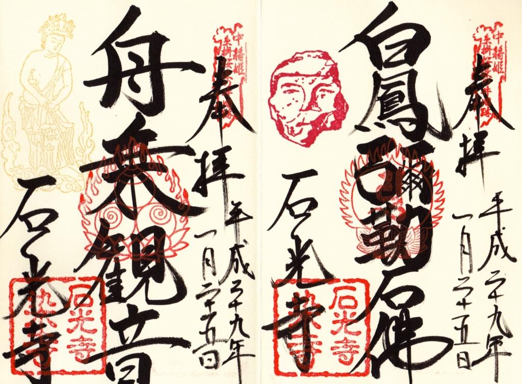 f:id:yumimi-kyoto:20170126165025j:plain