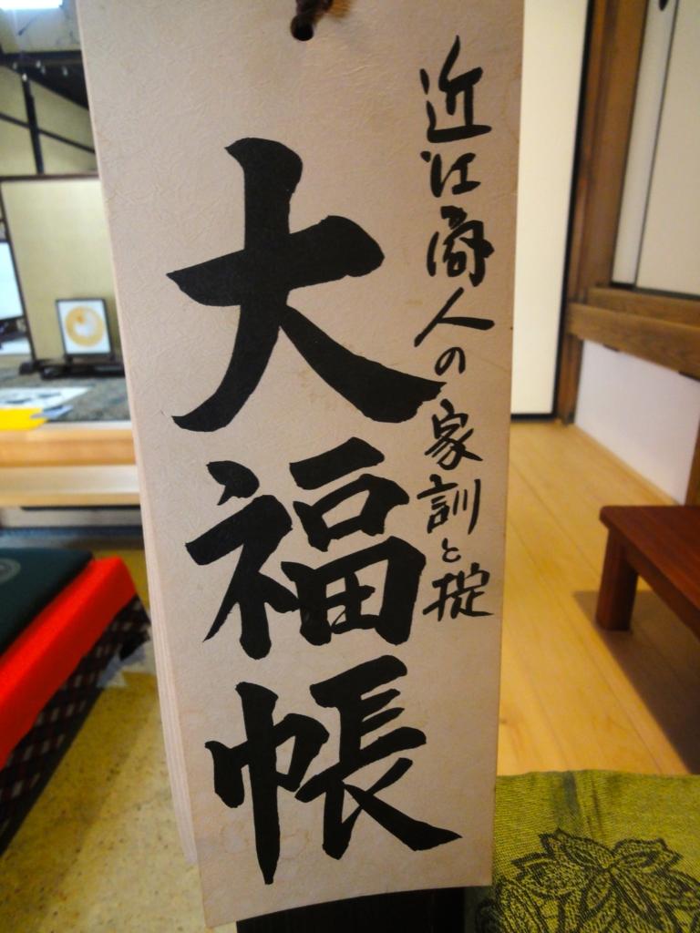 f:id:yumimi-kyoto:20170127164444j:plain
