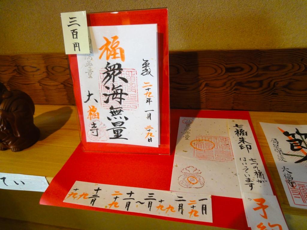 f:id:yumimi-kyoto:20170127165506j:plain
