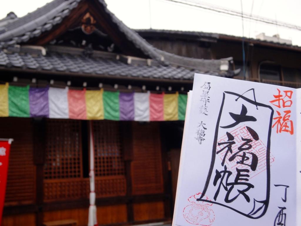 f:id:yumimi-kyoto:20170127170508j:plain