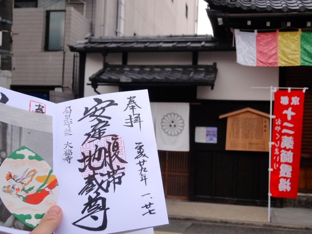 f:id:yumimi-kyoto:20170127170553j:plain